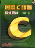 實用C語言程式設計