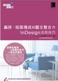 編排.版面構成與圖文整合のInDesign活用技巧