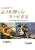 西洋繪畫史上最具影響力的五十位畫家