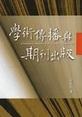 學術傳播與期刊出版