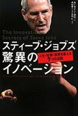 スティーブ.ジョブズ驚異のイノベーション:人生.仕事.世界を変える7つの法則