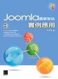 Joomla圖解架站實例應用