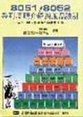 8051/8052系列原理介紹與產品設計:以MICE-II-8052為發展工具