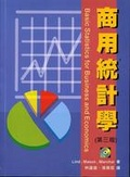 商用統計學