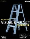 Microsoft Visual C++.NET程式設計之鑰