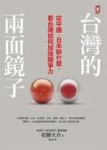 台灣的兩面鏡子:從中國、日本缺什麼-看台灣如何加強競爭力