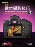 透視數位攝影技巧4:那些攝影老師捨不得告訴你的祕密