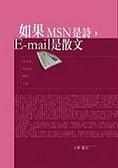 如果MSN是詩-E-mail是散文
