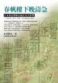春帆樓下晚濤急:日本對臺灣殖民統治及其影響:一個法制丶政治丶經濟丶文化諸面相之論述