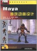 Maya游戏动画设计