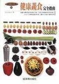 健康蔬食完全指南