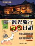 觀光旅行應急日語