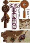 初級中國結飾:薪傳中國結基礎