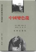 中國變色龍:西方視野裡的中國形象