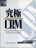 究極CRM:以顧客關係管理強化企業獲利潛能