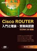 Cisco Router入門之理論、實務與認證(CCNA 3.0認證)