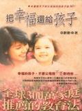 把幸福還給孩子:本書教天下的父母如何向孩子說NO!