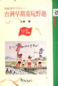 臺灣早期童玩野趣