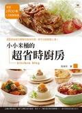 小小米桶的超省時廚房:88道省錢又簡單的美味料理-新手也能輕鬆上桌!