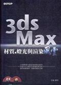 3ds Max材質.燈光與渲染風雲