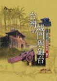 台灣的城門與砲台