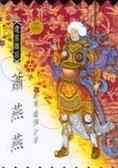 遼宮雄后:蕭燕燕