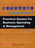 企業經營管理實務:台塑集團管理系統公開