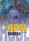 ADSL寬頻網路技術