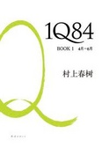 1Q84 Book 1 (4月-6月)