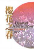 櫻花之春:日本的新未來
