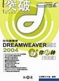 快快樂樂學Dreamweaver MX 2004你好神