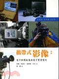 攜帶式影像:電子新聞採集與電子實景制作