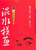 混水摸魚:宋太宗竊國