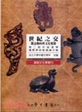 世紀之交:觀念動向與文化變遷:第二屆中瑞漢學國際學術會議論文集