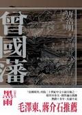 曾國藩卷五:黑雨