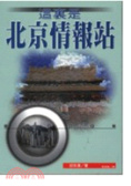 這裹是北京情報站