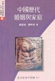 中國歷代婚姻與家庭