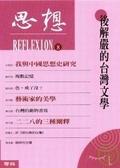 後解嚴的台灣文學