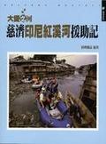 大愛之河:慈濟印尼紅溪河援助記
