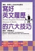 寫好英文履歷的六大技巧:履歷-是關於人自身的商品廣告