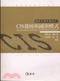 CIS發展與國別模式:超值企業形象設計