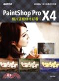 相片這樣修才好看!PaintShop Photo Pro X4