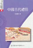 中國古代禮俗