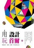 用設計玩首爾:以設計作為經緯-描繪城市的創意地圖-首爾-標誌世界新地標