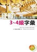 征服!日本語能力測驗3.4級字彙