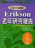 Erikson老年研究報告:人生八大階段