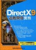 DirectX 9遊戲開發實務
