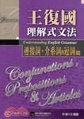 王復國理解式文法:連接詞、介系詞與冠詞篇:adjectives & adverbs