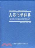 美容化學辭典