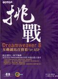 挑戰Dreamweaver 8互動網站百寶箱for ASP